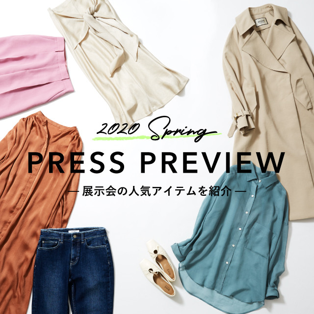 PRESS PREVIEW -展示会で人気のアイテムを紹介します-