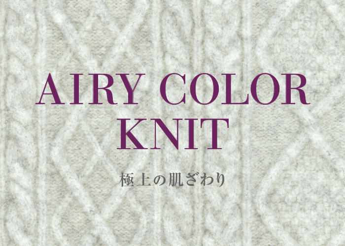 AIRY COLOR KNIT
