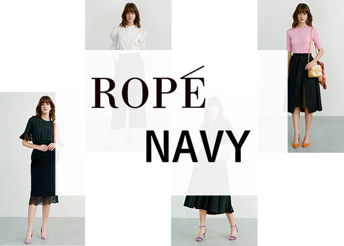 ROPÉ NAVY -The signature color of ROPÉ-    TPOで使い分けるネイビー