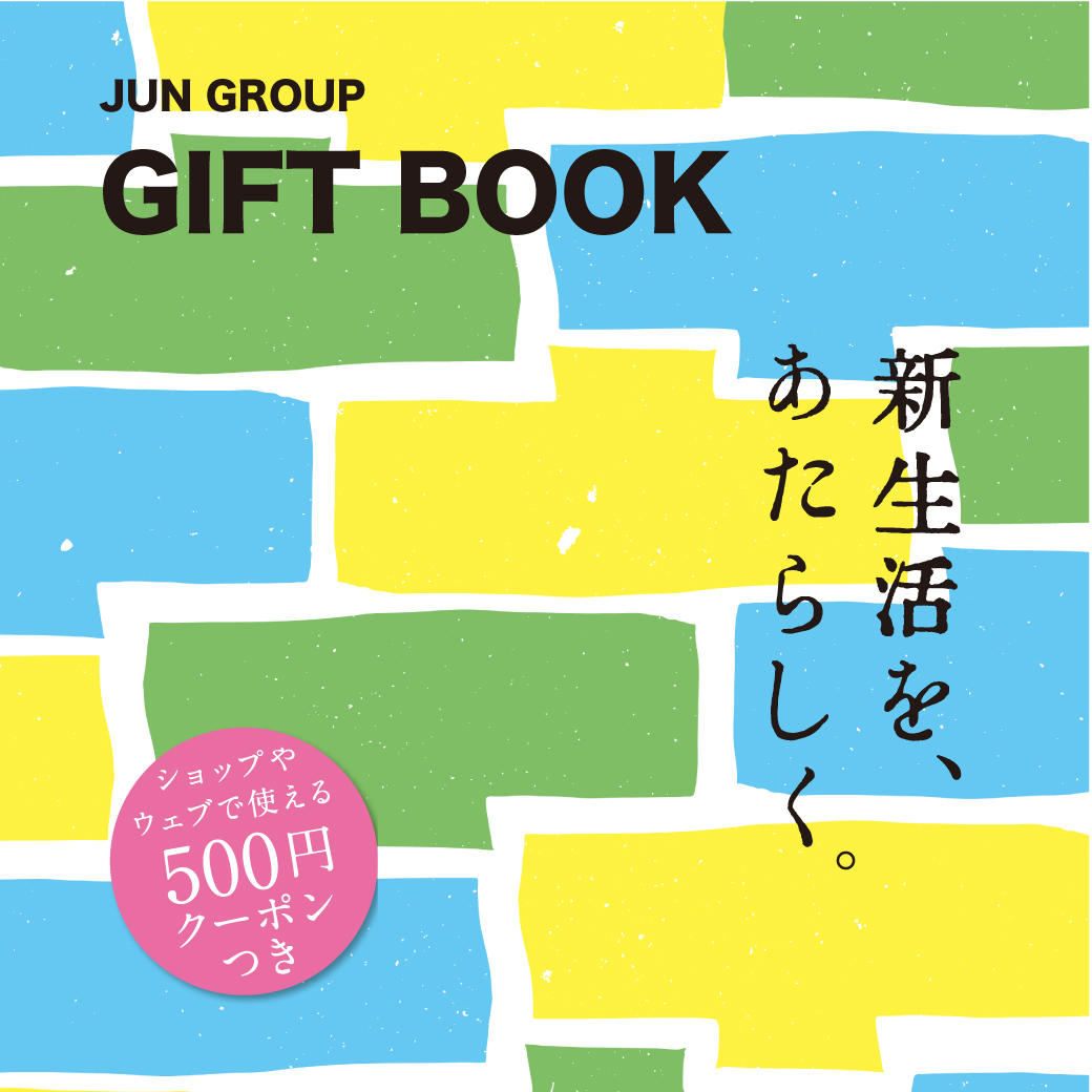JUN GROUP GIFT BOOK -新生活を、あたらしく。-